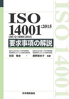 ISO 14001:2015 (JIS Q 14001:2015) 要求事項の解説 (Management System ISO SERIES)