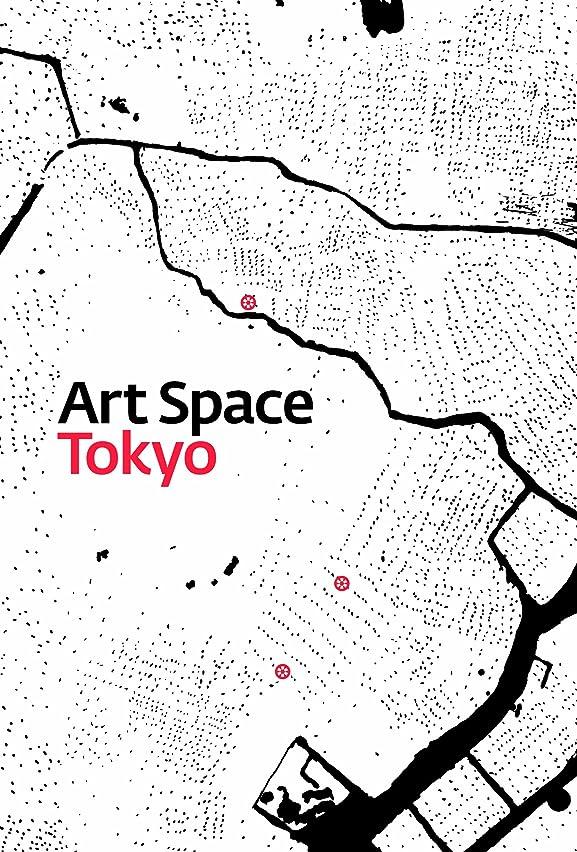 接辞合併鳴り響くArt Space Tokyo: An Intimate Guide To The Tokyo Art World (English Edition)