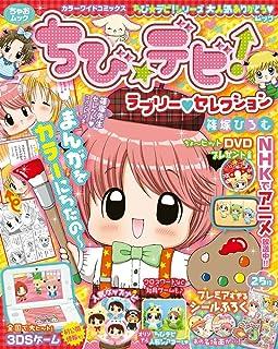 カラーワイドコミックス ちび☆デビ!ラブリー・セレクション (ちゃおムック カラーワイドコミックス)