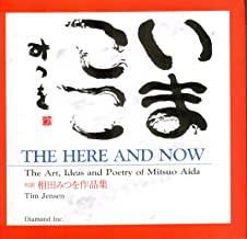 Here and Now, The: The Art, Ideas and Poetry of Mitsuo Aida