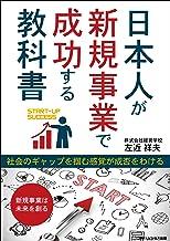 表紙: 日本人が新規事業で成功する教科書 | 左近 祥夫