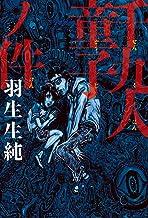 表紙: 千九人童子ノ件 (ビームコミックス) | 羽生生 純