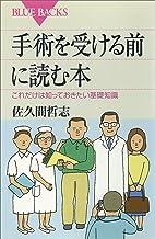 表紙: 手術を受ける前に読む本 これだけは知っておきたい基礎知識 (ブルーバックス) | 佐久間哲志