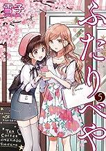 表紙: ふたりべや (5) 【電子限定おまけ付き】 (バーズコミックス)   雪子