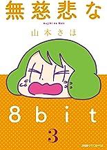 表紙: 無慈悲な8bit(3) (コミッククリア編集部)   山本さほ