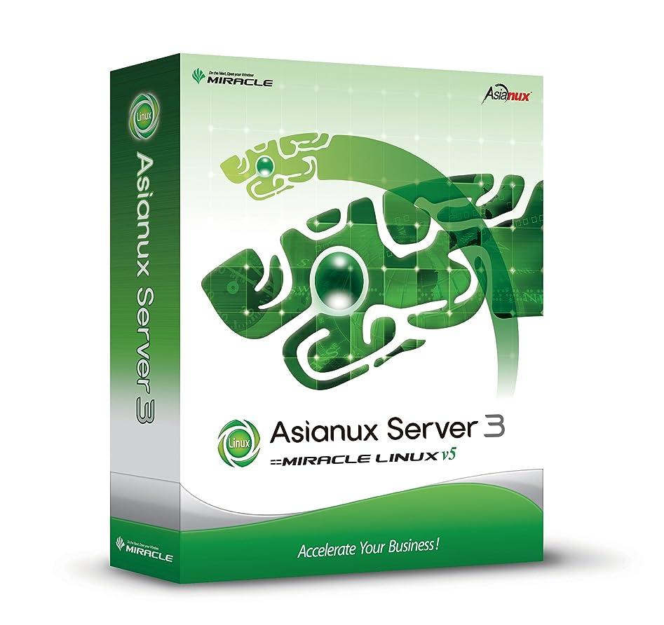 虐殺降臨有名なミラクル?リナックス Asianux Server 3 ==MIRACLE LINUX V5