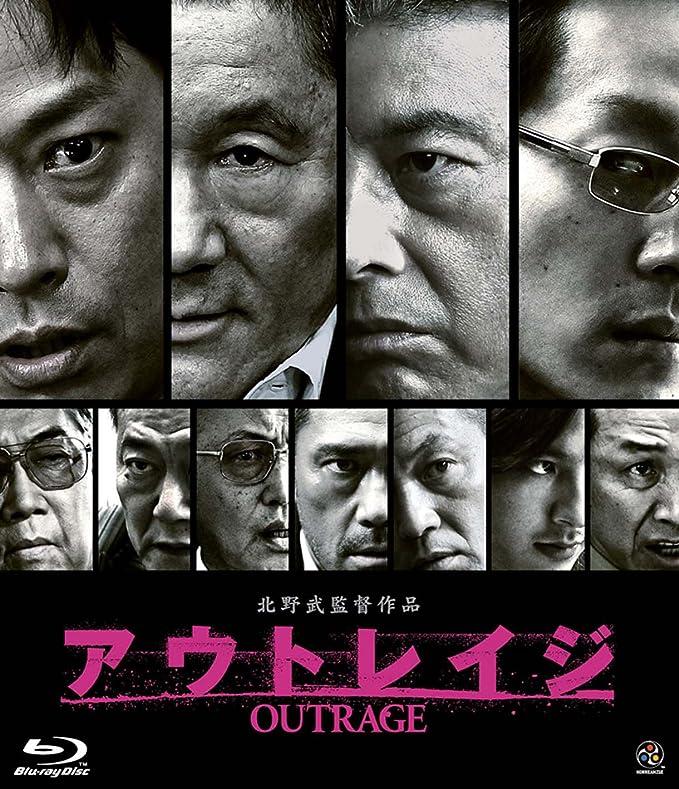 『アウトレイジ』(2010年)
