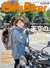 Girls Biker (ガールズバイカー) 2020年 10月号