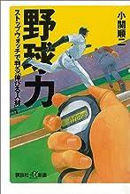 表紙: 野球力 ストップウォッチで判る「伸びる人材」 (講談社+α新書)   小関順二