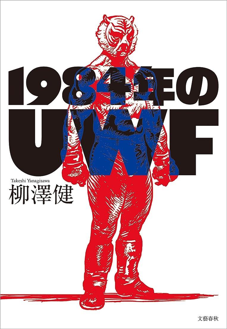 感覚冷えるおしゃれじゃない1984年のUWF (文春e-book)