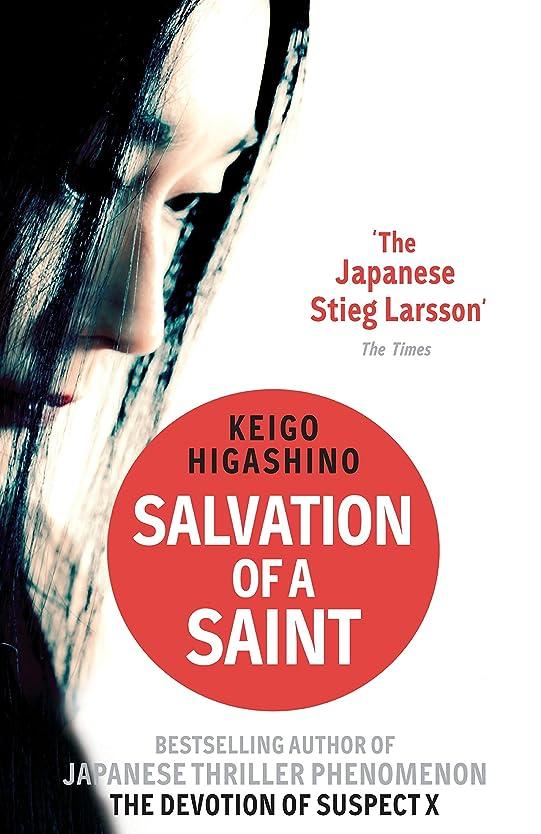 休日個人的に組み立てるSalvation of a Saint (English Edition)