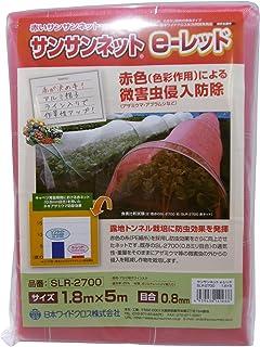 日本ワイドクロス サンサンネットe-レッド園芸用 SLR2700 1.8mX5m