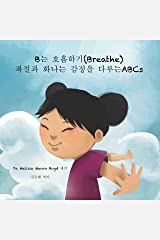 B는 호흡하기 (Breathe): 좌절과 화나는 감정을 다루는 ABCs (Korean Version) Kindle Edition
