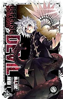 DEFENSE DEVIL(3) (少年サンデーコミックス)