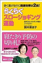 表紙: 歩く速さなのに健康効果は2倍! らくらくスロージョギング運動 (講談社+α新書) | 讃井里佳子