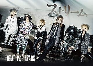 ストリーム [DVD]