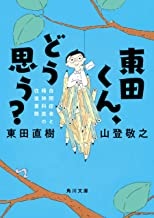 表紙: 東田くん、どう思う? 自閉症者と精神科医の往復書簡 (角川文庫)   山登 敬之