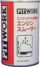 PITWORK(ピットワーク) エンジンオイル添加剤 エンジンスムーザー 250ml【ワコーズ製日産向けOEM商品】 KA150-25083