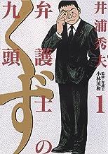 表紙: 弁護士のくず(1) (ビッグコミックス) | 井浦秀夫