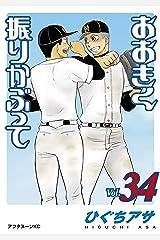 おおきく振りかぶって(34) (アフタヌーンコミックス) Kindle版