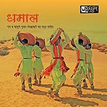 Dhamaal - Traditional Music Of Shekhawati
