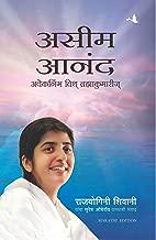 Happiness Unlimited (Marathi) (Marathi Edition)