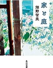 表紙: 家と庭 (角川文庫) | 畑野 智美