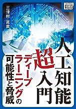 表紙: 人工知能《超入門》 ディープラーニングの可能性と脅威 impress QuickBooks | 三津村 直貴