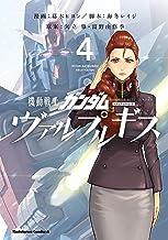 機動戦士ガンダム ヴァルプルギス(4) (角川コミックス・エース)