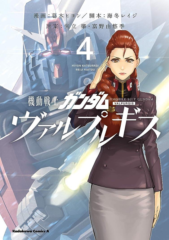 締め切り帝国主義緊急機動戦士ガンダム ヴァルプルギス(4) (角川コミックス?エース)