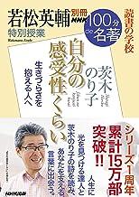 表紙: 別冊NHK100分de名著 読書の学校 若松英輔 特別授業『自分の感受性くらい』 | 若松 英輔
