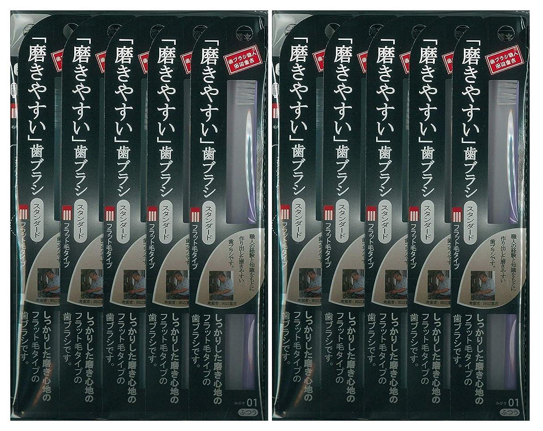 混合した突き刺す合理的歯ブラシ職人 田辺重吉考案 磨きやすい歯ブラシ ふつう (フラット) LT-01 1本入×24本セット
