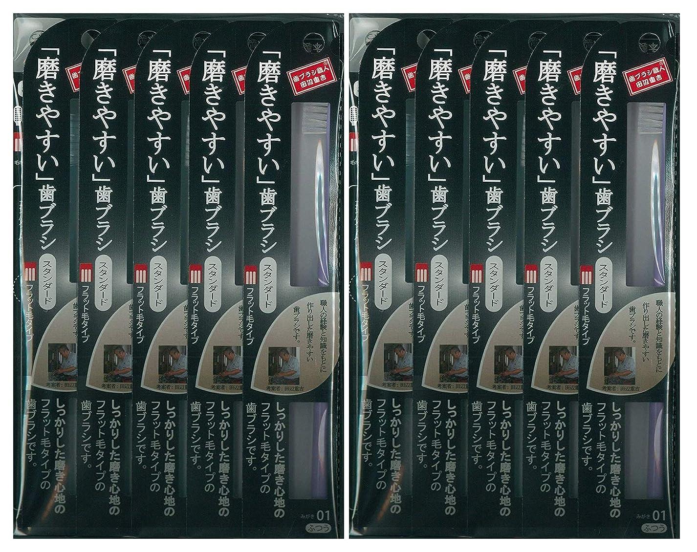 フォアマンマキシム忘れられない歯ブラシ職人 田辺重吉考案 磨きやすい歯ブラシ ふつう (フラット) LT-01 1本入×24本セット
