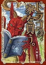 表紙: ドラゴン、家を買う。 1巻 (ブレイドコミックス)   多貫カヲ