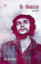 Che Guevara (Hindi Edition)