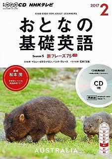 NHKCD テレビ おとなの基礎英語 2017年2月号 [雑誌] (語学CD)