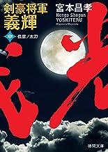 表紙: 剣豪将軍義輝(中) 孤雲ノ太刀 (徳間文庫) | 宮本昌孝