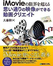 表紙: IMovieの限界を超える 思い通りの映像ができる動画クリエイト | 大藤幹