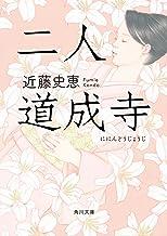 表紙: 二人道成寺 (角川文庫) | 近藤 史恵