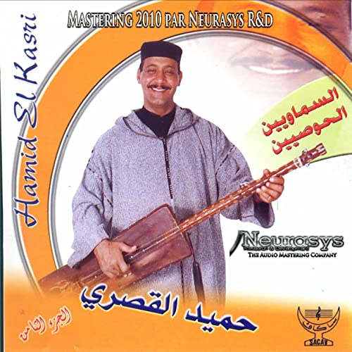 TÉLÉCHARGER MUSIC GNAWA HAMID EL KASRI