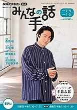 NHK みんなの手話 2021年 7月~9月/2022年1月~3月 [雑誌] (NHKテキスト)