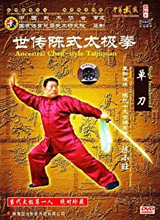 Chen Style Tai Chi Collection Series - Taiji Single Broadsword Chen Xiaowang DVD