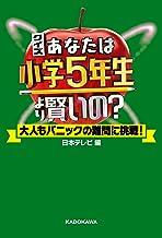 表紙: クイズ あなたは小学5年生より賢いの? 大人もパニックの難問に挑戦! | 日本テレビ放送網