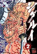 表紙: シグルイ 2 (チャンピオンREDコミックス) | 南條範夫