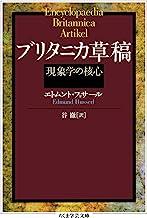 表紙: ブリタニカ草稿 ──現象学の核心 (ちくま学芸文庫) | エトムント・フッサール
