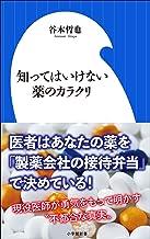 表紙: 知ってはいけない薬のカラクリ(小学館新書)   谷本哲也
