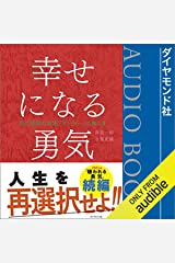 幸せになる勇気――自己啓発の源流「アドラー」の教えII Audible Audiobook