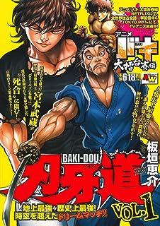 刃牙道 1 (1) (秋田トップコミックスW)