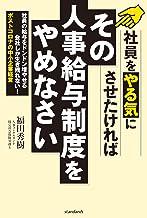 表紙: その人事給与制度はやめなさい | 福田 秀樹