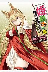 姫騎士がクラスメート! THE COMIC5 (ヴァルキリーコミックス) Kindle版